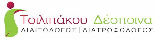 Τσιλιπάκου Δέσποινα - Διαιτολόγος-Διατροφολόγος - Θεσσαλονίκη